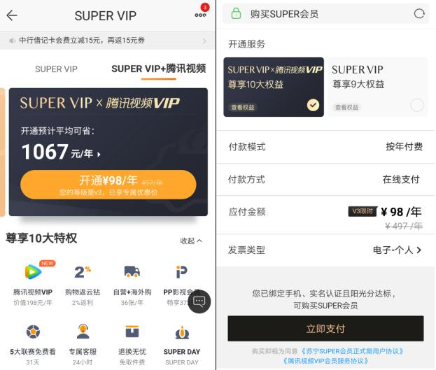 98元腾讯视频年费会员+苏宁super会员!.png