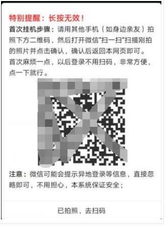 """登录后点击""""挂机赚钱"""",会弹出来个二维码,如果你是用手机,那么手机把这个二维码拍下来或者截屏发到你的电脑或者朋友的手机,然后打开微信扫描朋友的手机或者电脑只有第一次需要后面就不需要了。登录即可。不支持直接手机识别二维码的.png"""