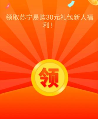 苏宁易购新人0元购,免费领取30-30优惠卷。