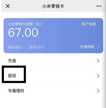 小米零钱卡,满50-20可冲话费或者电费(无需小米手机).png