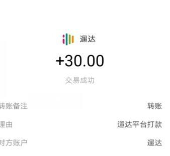 溜达APP:微博点赞赚钱的软件,每条0.4元。
