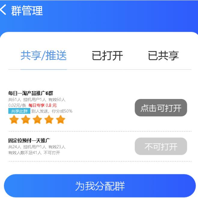 共享赚:利用微信群赚钱日赚100元。.png