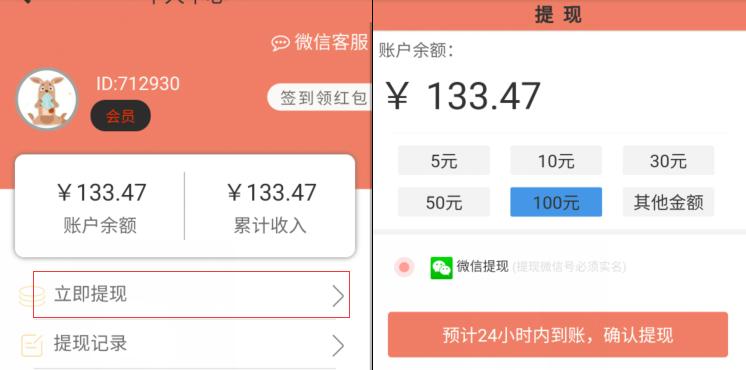 微信转发文章赚钱,松鼠网今日提现100元。.png