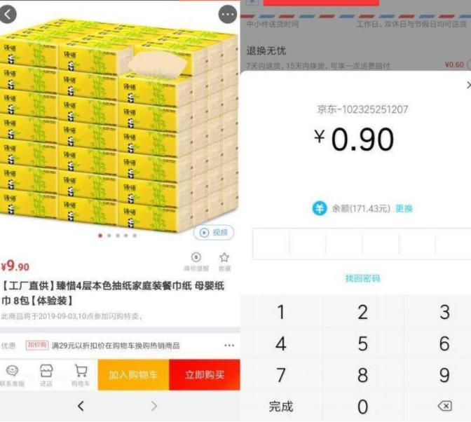 京东新用户1元购活动,无需下载可换QQ撸。
