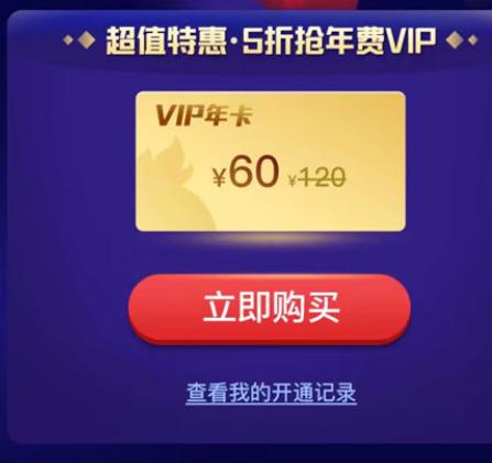 QQVIP年卡60元.png