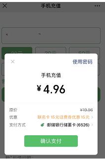 腾讯联名卡,免费领15元话费(最高75元)