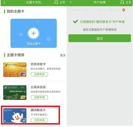 腾讯联名卡,免费领15元话费(最高75元).png