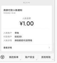 旺旺斗地主:免费撸1元