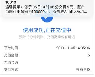 平安好生活:免费领取5元话费(三网通用)