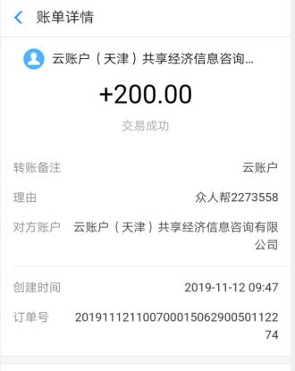 不用交钱的手机兼职,1天赚100元