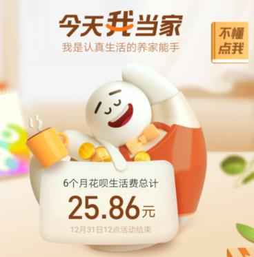 支付宝生活费:免费领取20~99元花呗红包。