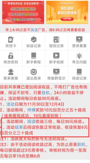 微信挂机自动赚钱.png