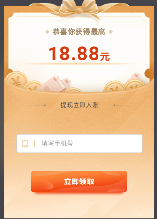 招商18元.png