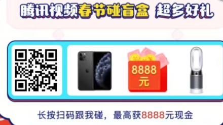 腾讯新春盲盒对对碰,有机会领最高8888元现金。.png