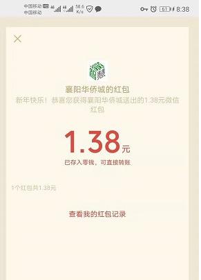 襄阳华侨城:答题领1~10元微信红包。.png