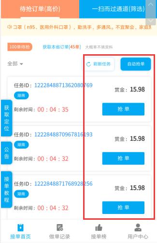 微信辅助注册专属码,赚钱方式更加方便快捷。.png