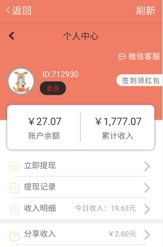 正规转发文章赚钱平台:松鼠网今天到账50元。.png