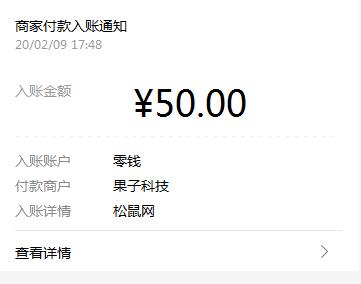 正规转发文章赚钱平台:松鼠网今天到账50元。