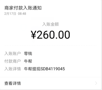 正规不收费的手机兼职:今日提现260元。