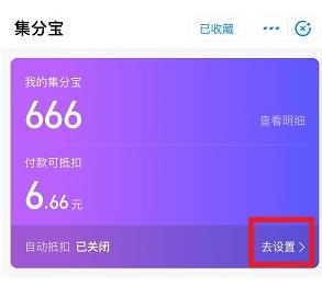 支付宝免费领取666集分宝(6.66元).png