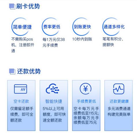 靠谱的信用卡代还软件,我推荐九色优选。