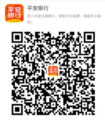 平安银行35充50话费,老用户也可参与话费活动。.png