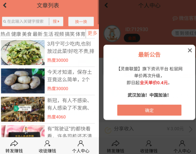 微信打字赚钱平台30元一单是真的吗?.png