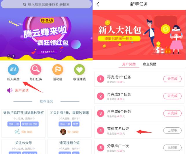 腾云赚app:手机做任务赚钱,新人送1元。.png