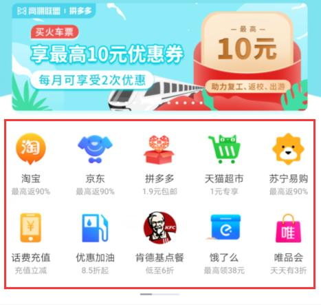 购物返利平台哪个比较好?高佣联盟一个靠谱的淘宝返利app。.png