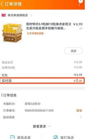 淘宝0元购是真的吗,教你如何0元购物。.png