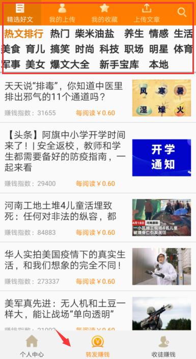 大八仙app,转发文章就能赚钱。.png