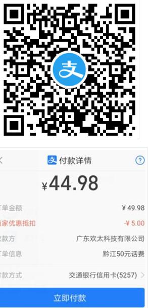支付宝45充值50元话费(三网通用).png