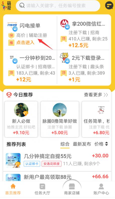 码帮:一款免费做任务接单赚钱的app。.png