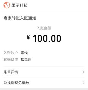 松鼠网转发文章赚钱,今天到账100元。