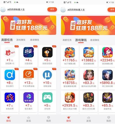赚钱app哪个最靠谱?.png