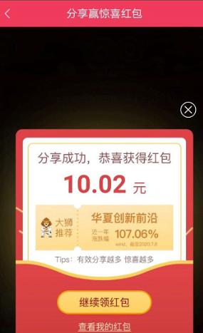 华夏基金红包.png