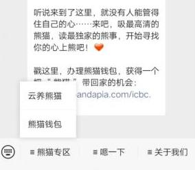 熊猫E钱包,免费领20元微信立减卷可直接抵扣。