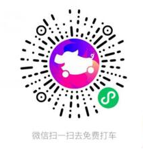 花小猪打车,新用户免费送打车卷(可叫滴滴).png