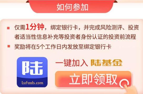 陆金所关注微信公众号领5元微信红包.png