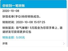 手游妖怪名单:10分钟撸5元现金活动。.png