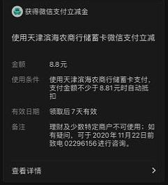 滨海农商银行,网上开户免费领8.8元微信立减金。.png