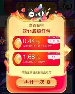 天猫双11活动,每天领3次红包最高1111元。.png
