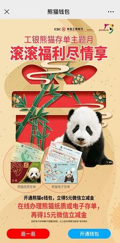 熊猫E钱包,首次开通领20元微信离减金。